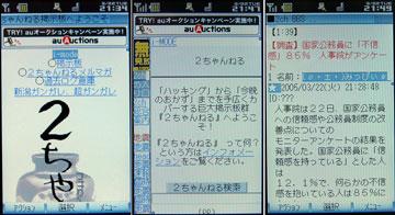 携帯フルブラウザ3種を比較する (2/3) - ITmedia Mobile