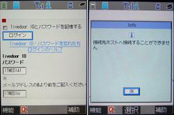 携帯フルブラウザ3種を比較する (3/3) - ITmedia Mobile
