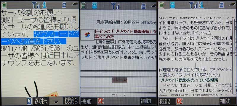携帯フルブラウザ3種を比較する (1/3) - ITmedia Mobile