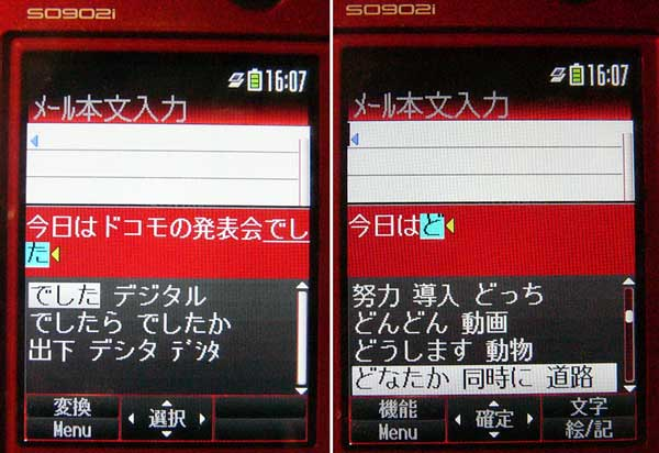 「902i」の文字入力を考える (1/2) - ITmedia Mobile
