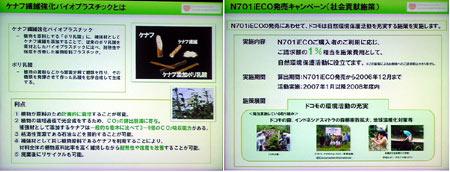 N701iECO