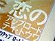 """恋のダウンロードならぬ""""アップロード""""!?──KDDIが着うたフルプレゼント"""