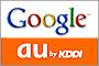 GoogleとKDDIが提携、「EZweb」に検索エンジン提供
