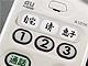 「簡単ケータイS」に番号読み上げ機能を追加
