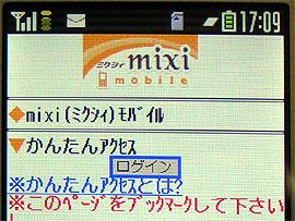 sa_mixi.jpg