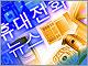 韓国を悩ます「テポフォン」問題とは?——2006年 携帯電話事件簿