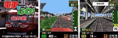 Amazon | 電車でGO! 名古屋鉄道編 | シミュレーション | ソフトウェア