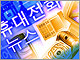 携帯電話と固定電話、WiBroをセット販売——韓国で「結合販売」がスタート