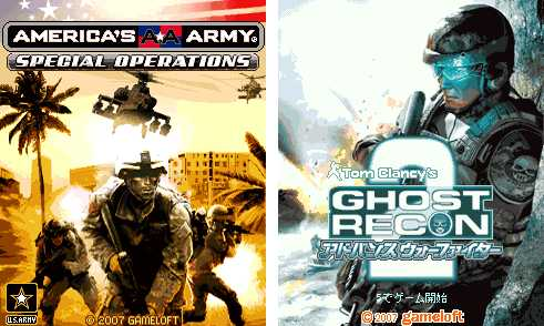 """アメリカ陸軍公式""""──あの「America's Army」がケータイゲームに ..."""