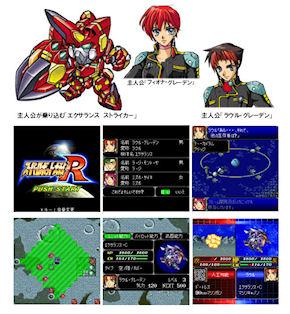 「スーパーロボット大戦 R」の画面