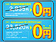 「アドエス」実質0円+手数料0円、ウィルコムが年末限定キャンペーンを開始