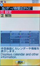 ge_d904i_tips01.jpg