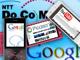 ドコモとGoogleが提携──各種サービスのiモード対応などを推進