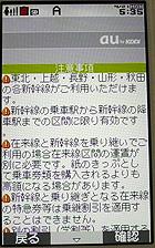ay_suica003.jpg