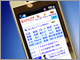 有料化を撤回——「Yahoo!ケータイ」トップページ、2009年2月以降も通信料無料を継続