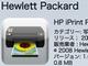 iPhoneから無線で写真をプリント 「HP iPrint Photo」登場