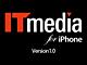 iPhoneアプリ「ITmedia」 ダウンロード数が10万を突破