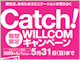 ウィルコム、「Catch ! WILLCOMキャンペーン」実施——29歳以下の新規事務手数料が無料に