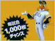 ホークスの公式戦を980円で——「ソフトバンクモバイル980円チケット」