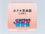 手書き認識対応のiPhone向け英語学習アプリ——「カク★英単語【入門】」