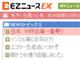 EZニュースEX、対応機種を大幅拡大——2機種から90機種へ