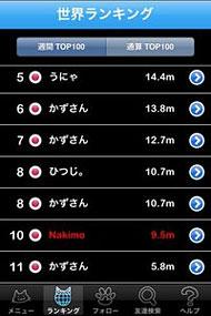 os_app_game_tsumineko2_7.jpg