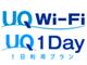 UQ、Wi-Fiサービス開始、WiMAXには1日コース追加