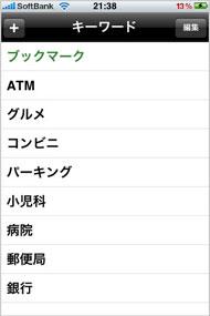 af_app_navi_gokinjyo_02.jpg