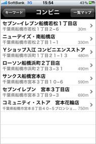 af_app_navi_gokinjyo_03.jpg
