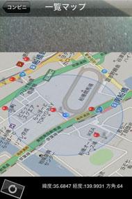 af_app_navi_gokinjyo_05.jpg