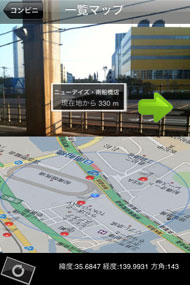 af_app_navi_gokinjyo_06.jpg