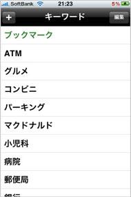 af_app_navi_gokinjyo_08.jpg