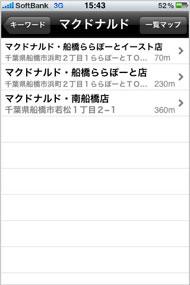 af_app_navi_gokinjyo_09.jpg