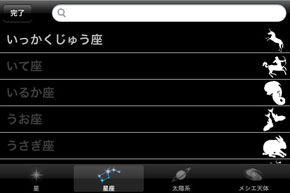 af_app_edu_starwalk_03.jpg