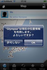 af_app_sns_glympse_02.jpg
