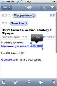 af_app_sns_glympse_11.jpg