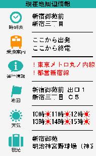 af_norikae_03.jpg