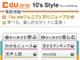 KDDI、小中学生向けコンテンツを拡充——名称は「au one 10's Style」に