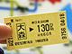 """第23鉄 位置情報ゲーム『コロプラ』で""""130円大回りの旅""""を満喫(計画編)"""