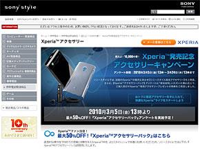 Photoソニースタイルの「Xperiaアクセサリー」ページ