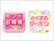 ソフトバンク、iPhoneアプリ「ギフトお得便」「とくするクーポン」を提供
