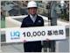 WiMAX屋外基地局の開設数が1万を達成——UQコミュニケーションズ