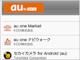 KDDI、Androidマーケットに「auタブ」を設置