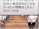 ドコモ神奈川支店、iコンシェルでテレビ神奈川の番組情報を配信