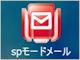 """「spモード」の""""ここ""""が知りたい:第2回 iモードアドレスをスマートフォンで使うには?"""