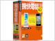 iPhoneの着信音作成機能も:iPhoneやAndroid端末にも対応——ソースネクスト「携快電話19」