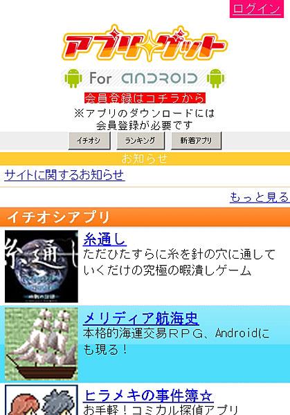 ゲット アプリ