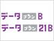 毎月5Gバイトの通信制限付き——イー・モバイルの「データプランB/21B」