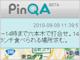 位置情報をもとにTwitterやFacebook経由で質問——「PinQA BETA」