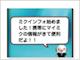 iコンシェルでmixiの新着情報を通知する「ミクインフォ」